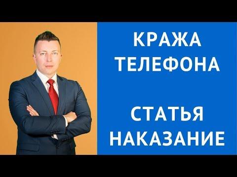 Кража телефона - статья 158 УК РФ наказание - Адвокат по уголовным делам Москва