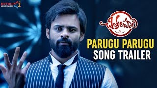 Parugu Parugu Song Trailer | Chitralahari Telugu Movie Songs | Sai Tej | Kalyani Priyadarshan