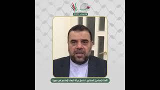 انتماء 2021: الاستاذ اسماعيل السنداوي، منسق حركة الجهاد الاسلامي في سوريا