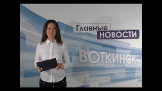 «Главные новости. Воткинск» 4.10.2018