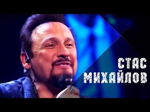 Стас Михайлов - Народный Корпоратив 2 , 2017,  Full HD