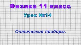 11 класс Урок 14