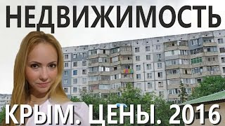 Крым 2016. Сколько стоит жить в Крыму?