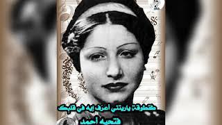 تحميل اغاني فتحيه احمد طقطوقة ياريتني أعرَف إيه في قلبِك/علي الحساني MP3