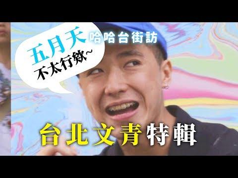哈哈台不是地區的街訪 台北文青特輯