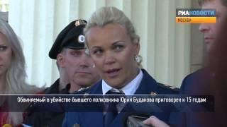 Убийцу Буданова приговорили к 15 годам колонии. Кадры из зала суда