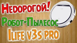 Обзор! Недорогой Робот Пылесос Chuwi Ilife v3s pro с Алиэкспресс  Aliexpress  Отзывы