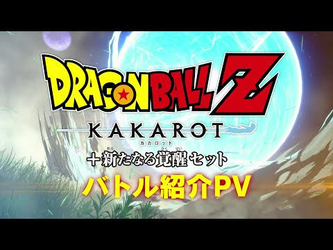 Trailer Switch - Présentation de Dragon Ball Z: Kakarot