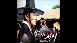 중독 - 킴보 OST 밤을 걷는 선비 (Scholar Who Walks the Night) Part 6