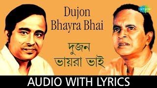 Dujon Bhayra Bhai with lyrics | Hirak Rajar Deshe | Anup