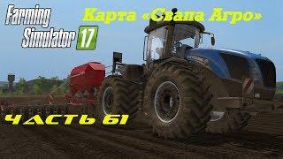Farming Simulator 2017. Свапа Агро. Часть 61. Как я пытался схалтурить.