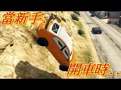 【PM】當新手開車時...(俠盜獵車手V GTA5)
