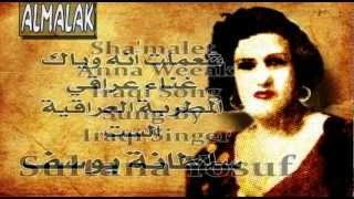 اغاني حصرية شعملت آنه وياك - سلطانة يوسف Iraqi Song تحميل MP3