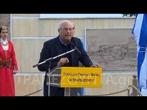 Η ομιλία του ιστορικού Βλάση Αγτζίδη στα αποκαλυπτήρια του μνημείου γενοκτονίας στα Άνω Λιόσια