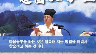 [도원(道圓)대학당 강의] 442 행복의 기준은 무엇일까?