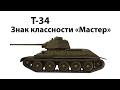 Т-34. Гайд как играть. Wot. World of tanks.