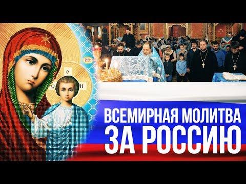 Всем миром молились за Россию!