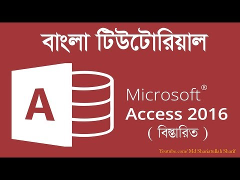 Education Data Entry || Microsoft Access Bangla Tutorial 2019