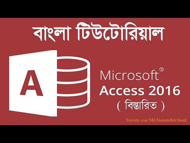 MS Access Bangla Tutorial 2019 || Microsoft Office 2016 || Microsoft Access Database Bangla Tutorial