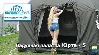 Зимняя палатка надувная