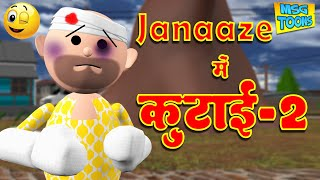 JANAAZE ME KUTAAI (जनाज़े में कुटाई) MSG TOONS Comedy Video Vines | Jokes | School Classroom Jokes