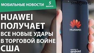 Huawei получает все новые удары в торговой войне США. Мобильные новости