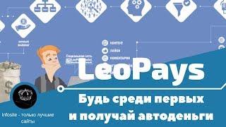 Заработок от 25 рублей сразу на кошелек + Без вложений Социальный майнинг на LeoPays