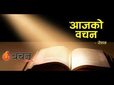 Roshan Magar || Bachan tv || Nepali Christian Message || Nepali Bachan