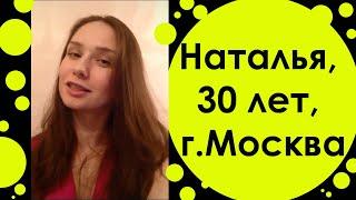 Знакомства Москва Наталья 30 лет