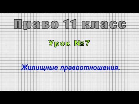 Право 11 класс (Урок№7 - Жилищные правоотношения.)