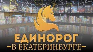 ЕДИНОРОГ - открытие магазина в Екатеринбурге