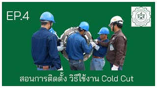 EP.4 สอนการติดตั้งวิธีใช้งาน Cold Cut โรงเรียนกงพัฒนา