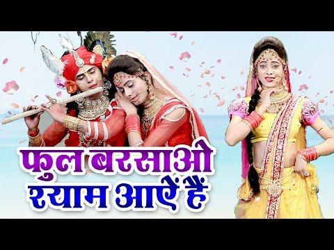 baharo phul barsao mere ghar shyam aaye hai