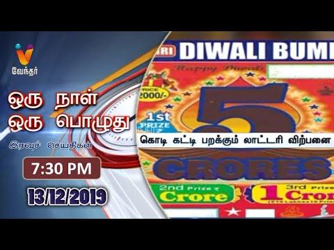 News Night | 7.30pm - (13/12/19)