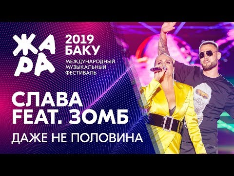 СЛАВА & ЗОМБ - Даже не половина /// ЖАРА В БАКУ 2019