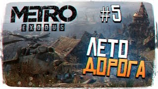 Metro Exodus (Метро Исход) ПРОХОЖДЕНИЕ #5 - ЛЕТО [2K ULTRA]