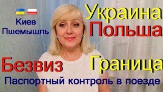 БЕЗВИЗ Украина-Польша #36_Поезд_Киев_Пшемышль Что проверяли на границе? ч.2