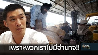 """""""ธนาธร"""" บุกใต้ ขายฝันสวนยาง ทำได้จริง?    7 ก.พ.62   เจาะลึกทั่วไทย"""