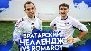 ВРАТАРСКИЙ КРОССБАР CHALLENGE VS ROMAROY || Gloves N