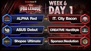 Match 1 ALPHA Red VS IT. City Bacon  Match 2 ASUS Debut VS CREATIVE HardStyle   Match 3 Shopee Ultimate VS Sponsor.Neolution         ผล และสุ่มแจกคูปองได้ที่  ▶ https://garena.live/RoVTH ◀