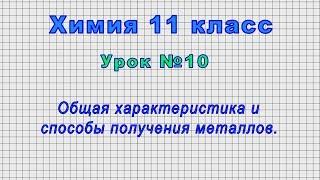 Химия 11 класс Урок 10
