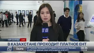 Платное ЕНТ проходит в Казахстане. LIVE
