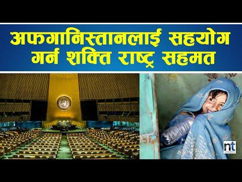 चीनसँगको सीमा अपुरो अध्ययन गरी फर्कियो सरकारी टोली  || Nepal Times