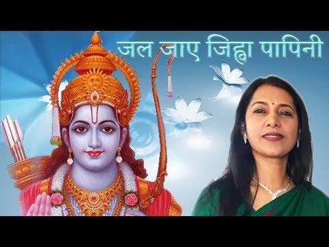 जल जाए जिहवा पापिनी राम के बिना