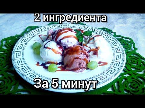 Мороженое за 5 минут из 2 ингредиентов Ice cream in 5 minutes