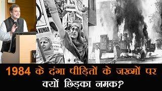 Rahul Gandhi के बयान से उभरा 1984 के दंगा पीड़ितों का दर्द, Akali Dal भड़का