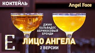 ЛИЦО АНГЕЛА (Angel Face) — коктейль с кальвадосом и джином