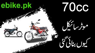 Why 70cc Motorcycle is Designed / Manufactured?