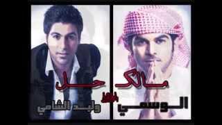 تحميل و مشاهدة وليد الشامي & الوسمي مالك حل MP3