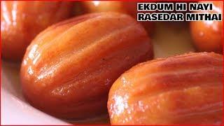 बिना मावा के बनी गुलाब जामुन से भी ज्यादा नरम और रसेदार मिठाई जो मुंह मैं जाते घुल जाये| Atta Sweets